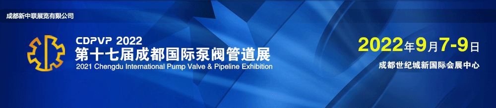 CDPVP第十五届成都国际泵阀管道展